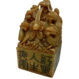 Chinese Emperor Stone Seal