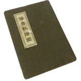 Chinese Old Sex Education Book Replica