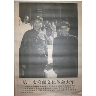 Poster - Chairman Mao Inspection of Culture Revolution Guards
