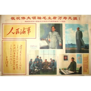 Poster - Chairman Mao's Teleprompter for Chinese Navy