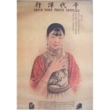 Old Shanghai Advertising Poster - Chiyo-Yoko Photo Supplies Ad