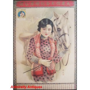Old Shanghai Advertising Poster - Chinese Girl with Horse