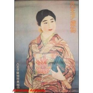 Old Shanghai Advertising Poster - Japanese Garment