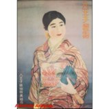 Old Shanghai Advertising Poster - Japanese Garment