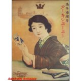 Old Shanghai Advertising Poster - Japanese Tobacco Ad